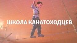 Дагестан: школа канатоходцев