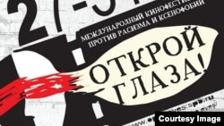 """Фрагмент афиши фестиваля """"Открой глаза"""""""