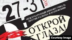 """Фрагмент афиши фестиваля """"Открой глаза"""", проходящего в Петербурге с 27 по 31 мая."""