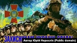 Ukraynalı rəssam Yuriy Neroslik-in çəkdiyi plakat