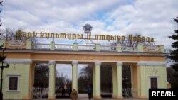 Parcul Victoriei, Tiraspol