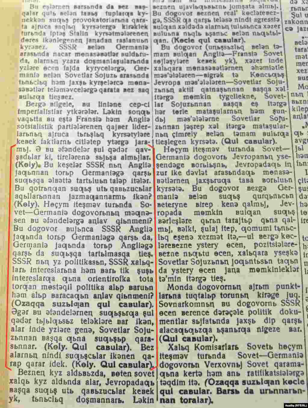 """Совет берлеген Һитлерга каршы тизрәк бергәләп чаралар күрергә чакыручылар турында исә Молотов алар """"акылларыннан язмаганнармы икән"""" ди. Молотовның фашистларга каршы Британия белән Франция үзләре генә сугышсын дигән сүзләре алкышларга күмелә."""