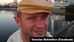Ярослав Ширшиков