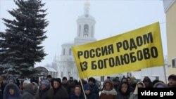 Митинг православных из поселка Боголюбова.