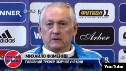 Головний тренер збірної України з футболу Михайло Фоменко
