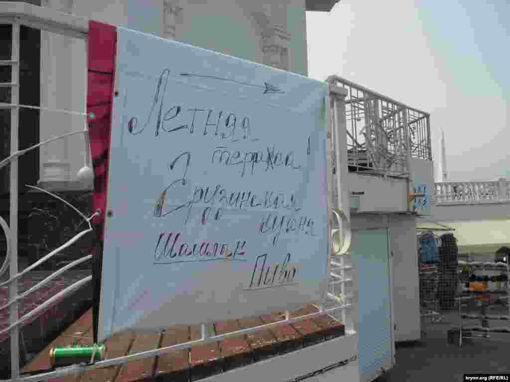 Вивіска на набережній у Севастополі