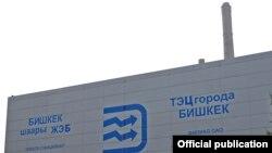 Бишкек ЖЭБи