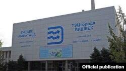 ТЭЦ Бишкека