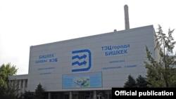 ТЭЦ города Бишкека.