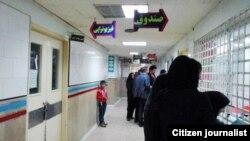 یکی از بیمارستانها در ایران