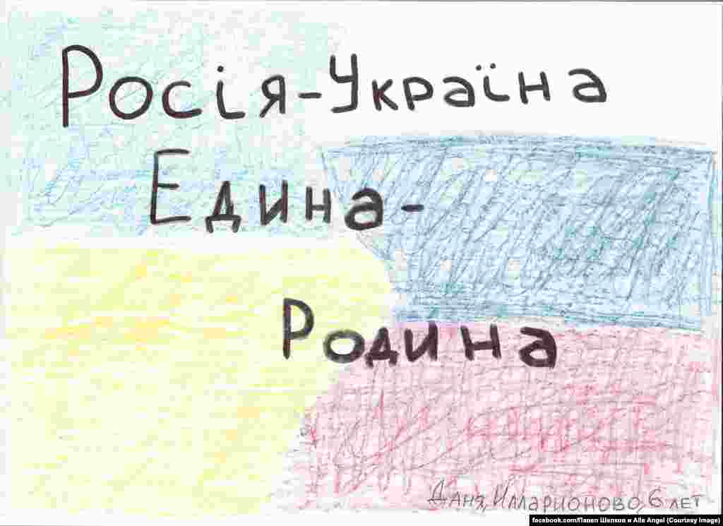 """Russia, Ukraine, One Family"" by 6-year-old Danya from Ilarionove"
