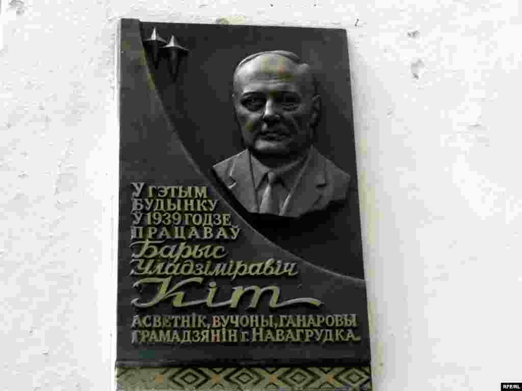 Шыльда на гімназіі ў Наваградку, дырэктарам якой быў Барыс Кіт.