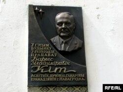 Шыльда на Наваградзкай гімназіі нумар 1, дзе працаваў Барыс Кіт, 2008 год