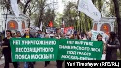 Защитники Химкинского леса не сдаются
