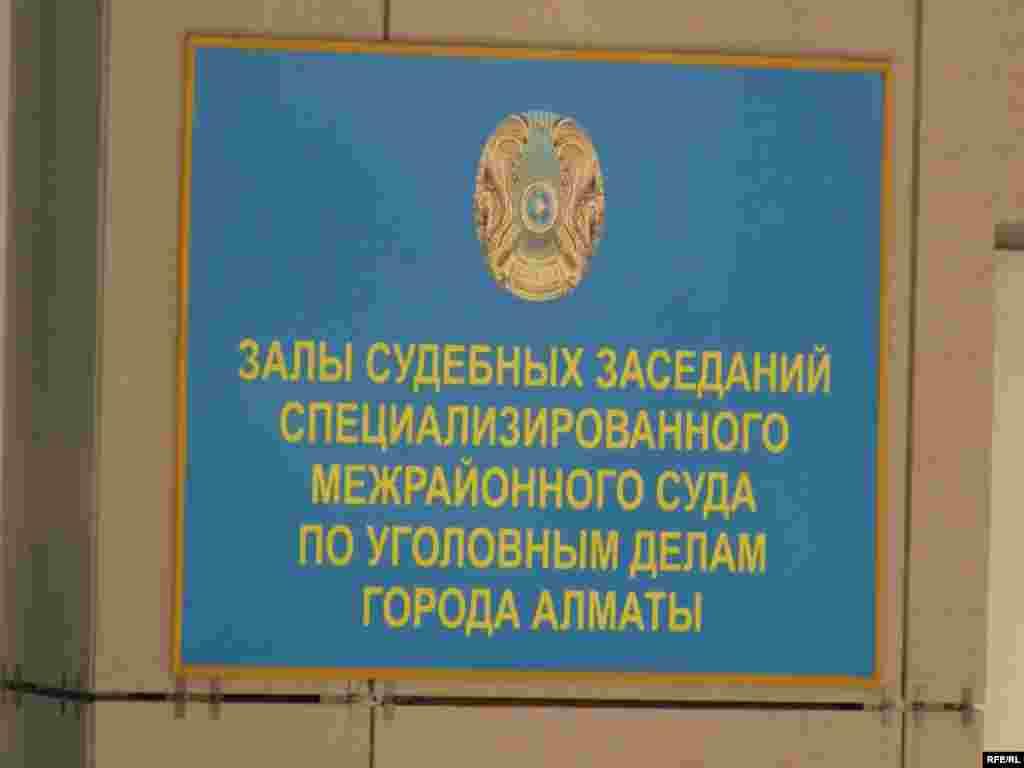 Казахстан. 11 – 15 июля 2011 года #1
