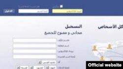 موقع الـ Facebook بالعربية