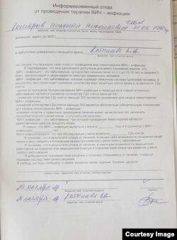 Отказ от замены терапии с галочкой на месте подписи