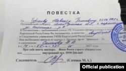 Повестка, которую вручили Шавкату Тургаеву.
