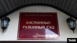 Басманный районный суд в Москве
