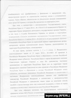 письмо из фсб.крым1