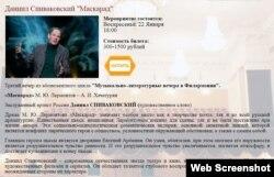 Флирмония сайтында Даниил Спиваковскийның килүе хәбәр ителә