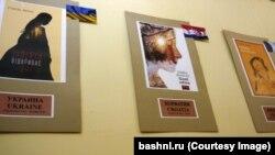Фото с сайта Национальной библиотеки Республики Башкортостан