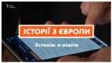E-освіта по-естонськи – відео