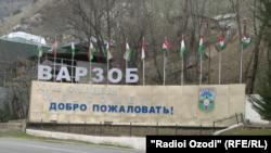 Композиция на въезде в поселок Варзоб. 27 января 2016 года.