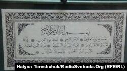 Сура Корана XVII столетия