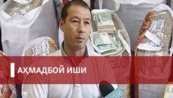 "Молиявий пирамидада айбланган ""Аҳмадбой"" 13 йилга қамалди"