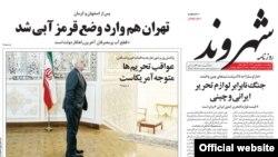 صفحه یک روزنامه شهروند دوشنبه ۱۰ شهریور