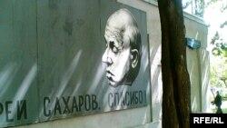 Академик Сахаров был «спокоен и точен в своей аргументации»