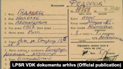 Карточка агента КГБ Николая Гуданца