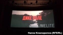 Фрагмент фільму, показаний під час зустрічі з творчою групою на фестивалі Kyiv Comic Con 19 травня 2018 року