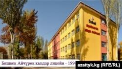 """Кыргызстандагы """"Себат"""" билим берүү мекемесине таандык лицейлердин бири."""