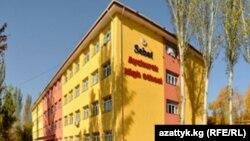 Здание кыргызско-турецкого лицея «Себат».
