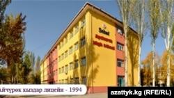 """Бишкектеги """"Себат"""" билим берүү мекемеси."""