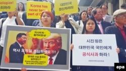 'Severna Koreja je postala karta koju Kina koristi u svojoj globalnoj politici, naročito prema predsedniku Trampu' (Foto: aktivisti iz Južne Koreje ispred Ambasade Kine, 2017)