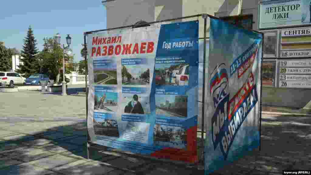 Куб с агитационной рекламой кандидата на пост российского главы города Михаила Развожаева