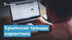 Крымские тренды карантина   Крымский вечер