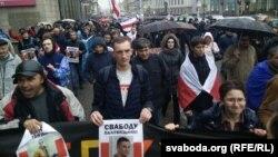 «Марш обурених білорусів 2.0», Мінськ, 21 жовтня 2017 року