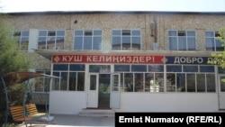 Ошский государственный юридический институт.
