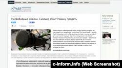 Статья, размещенная на сайте «Крыминформ», скриншот