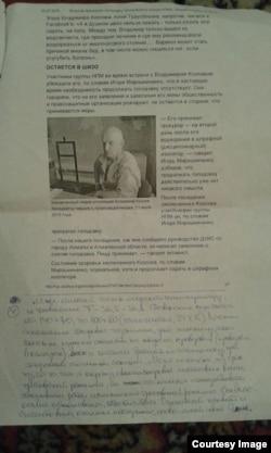 Заречный кентіндегі ЛА-155/14 түрмесінде отырған оппозициялық саясаткер Владимир Козловтың 24 шілде 2015 жылы комментарий жазған парақтың фотосуреті.