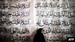 Исламская молитва на стене здания в Тегеране