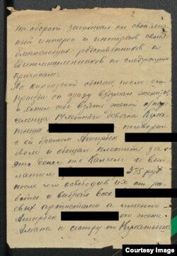 Из жалобы на Ису Кураманова. Май 1932 г.
