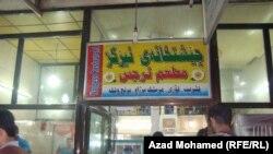 مطعم في السليمانية خلال نهار رمضاني