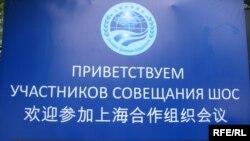 2009-жылдын 15-июнунда Шанхай кызматташуу уюмунун кезектеги жыйыны өткөн.