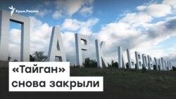 «Тайган» снова закрыли | Доброе утро, Крым