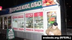 """Беларускія прадукты: адпаведна """"ГОСТу"""""""